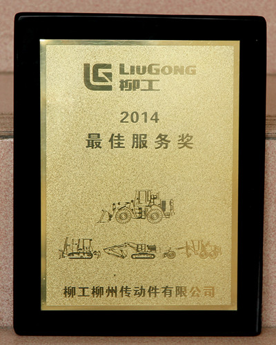 The company won the 2014 Best Service Award of Liugong Liuzhou Transmission Parts Co., Ltd.